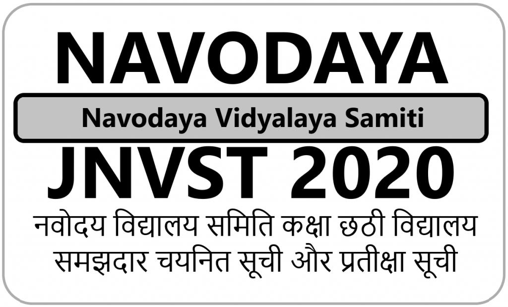 Navodaya Result 2020 JNVST 6th Class Selection List 2020